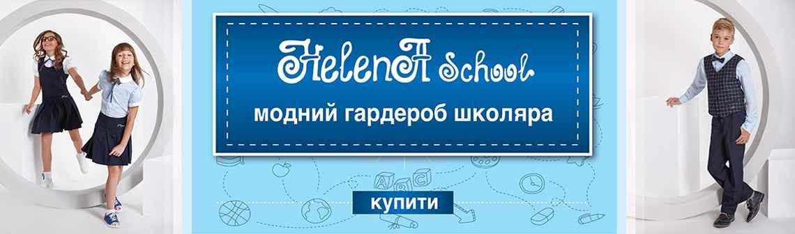 Шкільна форма від ТМ Хелена - колекція 2018