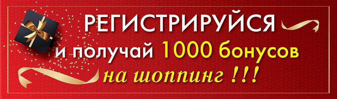 Регистрируйся и получай 1000 бонусов