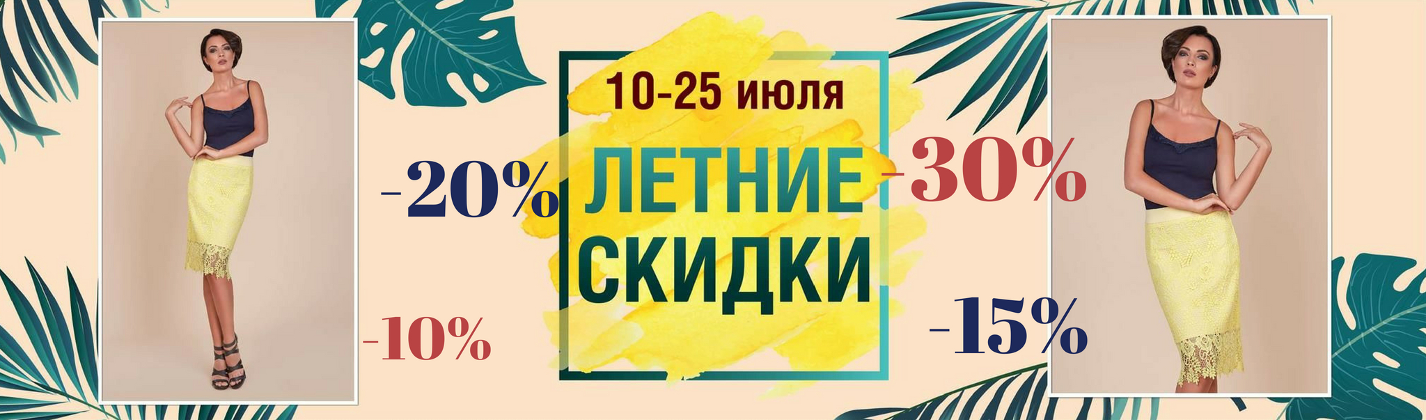 Полная летняя распродажа одежды коллекции 2018 года от ТМ ХеленА