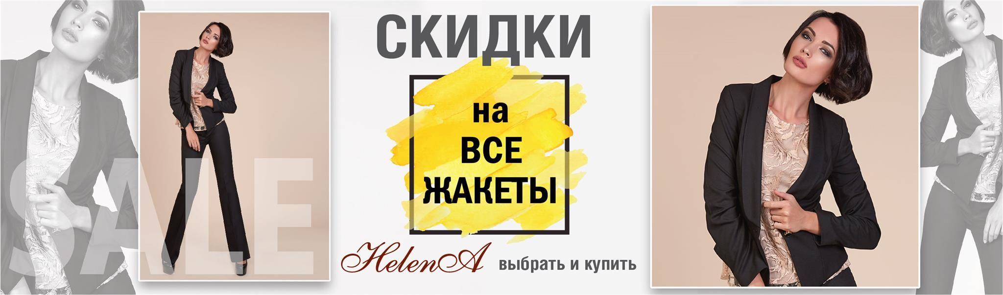 Жакеты со скидками от 10 до 40 % от ТМ ХеленА